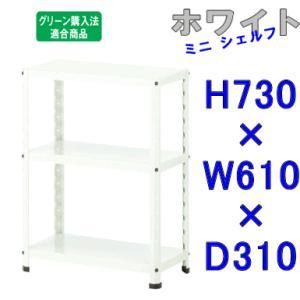 ミニシェルフ ホワイト シェルビング 耐荷重50Kg 2段 H730×W610×D310mm ラック|garage-murabi