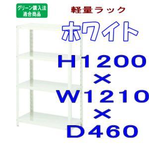 New 軽量ラック ホワイト シェルビング 耐荷重100Kg 3段 H1200×W1210×D460mm スチール棚  送料無料|garage-murabi