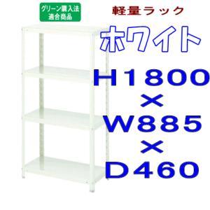 New 軽量ラック ホワイト シェルビング 耐荷重100Kg 3段 H1800×W885×D460mm スチール棚|garage-murabi