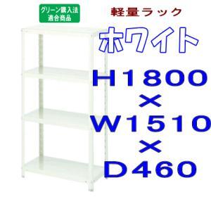 New 軽量ラック ホワイト シェルビング 耐荷重100Kg 3段 H1800×W1510×D460mm スチール棚  送料無料|garage-murabi