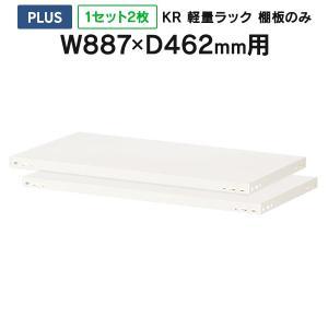 スチールラック プラス KR軽量ラック 追加棚板 幅887(850)mm×奥行462mm用(450) 1セット(2枚入)KR-T8745|garage-murabi