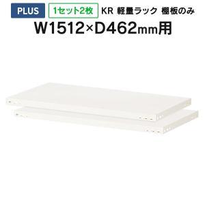 スチールラック プラスKR軽量ラック 追加棚板 幅1512(1500)mm×奥行462mm用(450) 1セット(2枚入) KR-T1545|garage-murabi