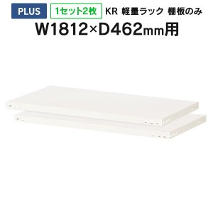 スチールラック プラス KR軽量ラック 追加棚板 幅1812(1800)×奥行462(450)mm用 1セット(2枚入) 848142 garage-murabi