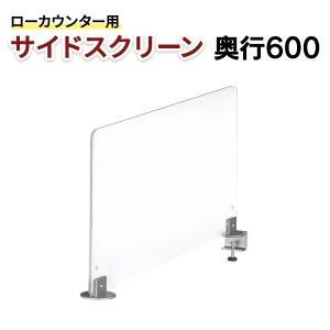 受付カウンター用品 カウンター仕切りパネル サイドパネル 幅600mm H350mm 林製作所 -YS-107|garage-murabi