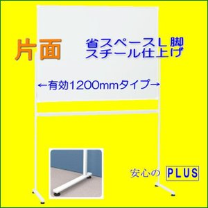 プラス 省スペース L字脚スチールホワイトボード(片面) 幅1267mm 1台(2梱包)|garage-murabi