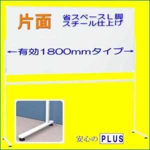 【5/1品薄:地域によって日数を要する場合があります】プラス 省スペース L字脚スチールホワイトボード(片面) 幅1867mm 1台(2梱包) garage-murabi
