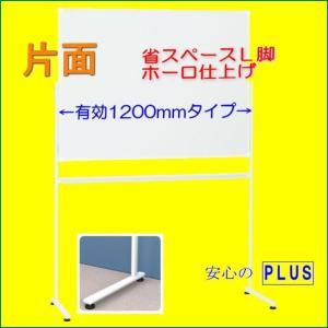品薄:地域によって納期を要する場合がございます ホーロー省スペースホワイトボード プラス WBシリーズ L字脚(片面) 幅1267mm 1台(2梱包)|garage-murabi