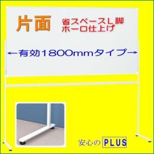 【5/1品薄:地域によって日数を要する場合があります】ホーロー省スペースホワイトボード プラス WBシリーズ L字脚(片面) 幅1867mm 1台(2梱包) garage-murabi