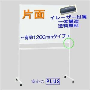 お勧め イレーザー付ホワイトボード 片面 キャスター付き 1200mm WB-1290_E 脚付 PLUS社 JOIFA3年保証送料無料 M9922760|garage-murabi