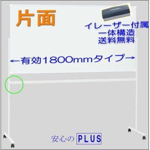 お勧め イレーザー付ホワイトボード 片面 キャスター付き 1800mm WB-1890_E 脚付 送料無料 PLUS M9922779|garage-murabi