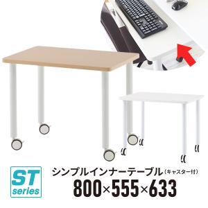 受付ハイカウンターやデスクW900mmに適応 キャスター付 2色 インナーデスク インナーテーブル W800×D555×H635 Z-SHST-INWHW SHST-INNA|garage-murabi