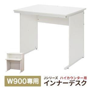 受付カウンター ハイカウンター W900 用 汎用 ホワイト インナーテーブル インナーデスク オリジナル・制作しました|garage-murabi