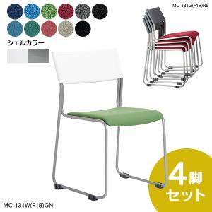 8脚以上は更に↓ 会議用 チェア イス4脚セット 連結可能ミーティングチェア MC-131 W/MC-131G 送料無料|garage-murabi