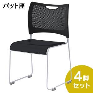 会議用椅子 4脚セット企画 樹脂メッシュスタッキングチェア ブラック MCX-02-V|garage-murabi