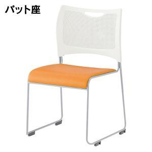 会議用チェア パット座 会議椅子 スタッキングチェア 座オレンジ/背ホワイト MCX-02-V|garage-murabi
