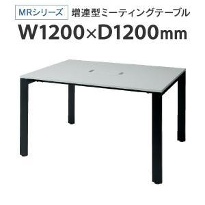 PLUS増連型ミーティングテーブル W1200×D1200mm ホワイト 配線ボックス有 MR-1212SQH WH/BK フリーアドレス ワイドテーブル|garage-murabi