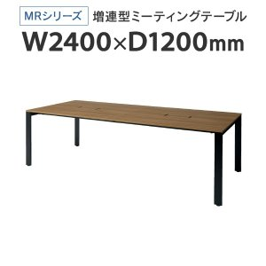 PLUS増連型ミーティングテーブル W2400×D1200mm ナチュラル 配線ボックス有 MR-2412SQH NA/BK フリーアドレス ワイドテーブル|garage-murabi