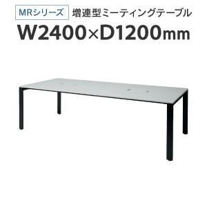 PLUS増連型ミーティングテーブル W2400×D1200mm ホワイト 配線ボックス有 MR-2412SQH WH/BK フリーアドレス ワイドテーブル|garage-murabi
