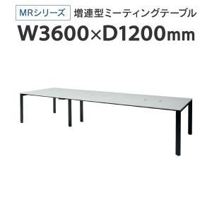 PLUS増連型ミーティングテーブル W3600×D1200mm ホワイト 配線ボックス有 MR-3612SQH WH/BK フリーアドレス ワイドテーブル|garage-murabi