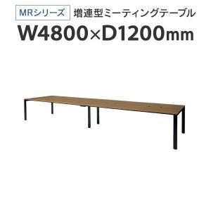 PLUS増連型ミーティングテーブル W4800×D1200mm ナチュラル 配線ボックス有 MR-4812SQH NA/BK フリーアドレス ワイドテーブル|garage-murabi