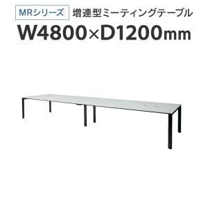 PLUS増連型ミーティングテーブル W4800×D1200mm ホワイト 配線ボックス有 MR-4812SQH WH/BK フリーアドレス ワイドテーブル|garage-murabi