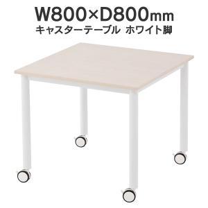 キャスター付 角テーブル W800×D800 ナチュラル RFCTT-WL8080NA 送料無料|garage-murabi