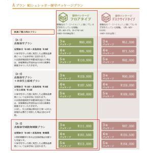 明光MSシュレッダー  保守パッケージ フロア-タイプ・出張保守回数/無制限プラン A-3 5年パッケージ  |garage-murabi