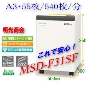 明光MSシュレッダー MSDシリーズ上位機種 96Kg■設置迄 オフィス高級シュレッダー MSD-F31SF|garage-murabi