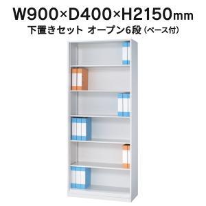 オープン書庫 MST210-OB ホワイト系 W900・D400・H2150 アジャスター機能/下置タイプ 送料無料|garage-murabi