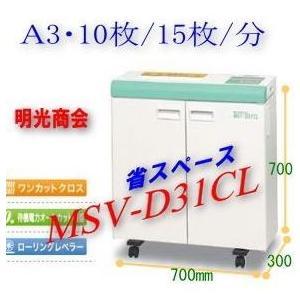 明光MSシュレッダー MSVシリーズ 55Kg■設置迄 オフィスシュレッダー MSV-D31CL|garage-murabi