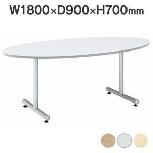 MTS-1890E おしゃれ ミーティングテーブル 会議用テーブル エッグ型 T脚 MTS-1890E 低価格 W1800×D900mm  椅子は別売|garage-murabi