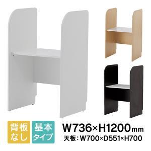 PCブース  3色 キャレルデスク 角丸個人ブース W700mm 背板なし 基本タイプ 3色 研修用パーティション PCブース 送料無料|garage-murabi