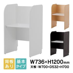 PCブース  3色 キャレルデスク 角丸個人ブース W700mm 背板付 基本タイプ研修用パーティション パーソナルブース Z-SHPCB-70BP|garage-murabi