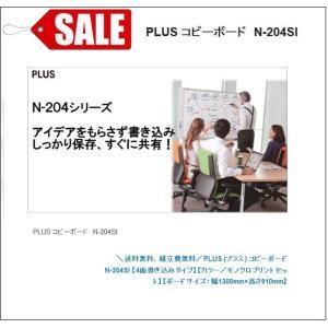 N-204SI  電子黒板/コピーボード インクジェット W1300mm 4面【設置稼動テストまで】 送料無料|garage-murabi