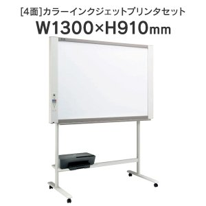 N-214SI 電子黒板/コピーボード インクジェット W1300mm 4面【設置まで】 送料無料|garage-murabi