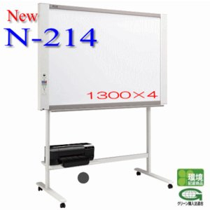N-214SL 電子黒板/コピーボード レーザープリンター W1300mm 4面【設置まで】 送料無料|garage-murabi