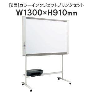 N-21SI 即納目標・法人後払いOK 電子黒板/コピーボード インクジェットープリンター スタンダードタイプ W1300mm【設置まで】 送料無料|garage-murabi