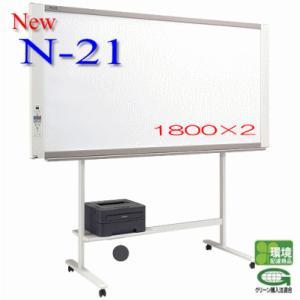 N-21WL 電子黒板/コピーボード レーザープリンター ワイドドタイプ W1800mm【設置まで】 送料無料|garage-murabi