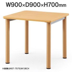 【事業所様お届け 限定商品】 ミーティングテーブル 塗装脚タイプ W900×D900 介護 ダイニングテーブル 談話テーブル NST-9090|garage-murabi