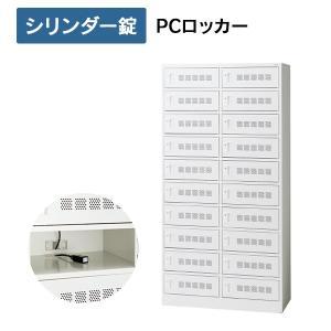 【開梱・設置迄】 PCロッカー 20人用 2列10段 ホワイト [シリンダー錠] PC2L-210S 31388 パーソナルロッカー オフィスロッカー PLUS garage-murabi