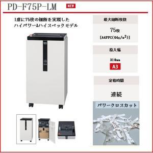 明光MSシュレッダー Powerシリーズ最上位機種 98Kg■設置迄 オフィス高級シュレッダー |garage-murabi