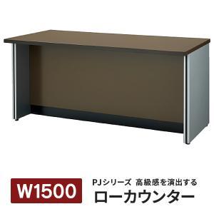 受付カウンター ローカウンター ダークブラウン W1500mm PJ-LC15送料無料 好評 施工設置・後払い決済も 382510|garage-murabi