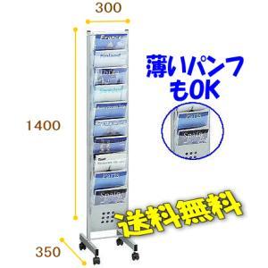 ポケット付きパンフレットスタンド 1列 H1400mm トヨダプロダクツ PS-110C 【送料無料】|garage-murabi