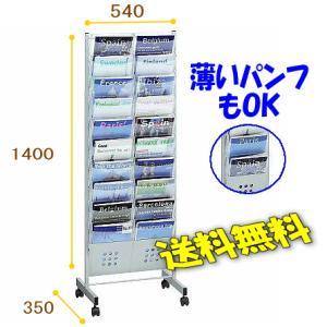 カタログスタンド・パンフレットスタンド 2列 H1400mm ポケット付き トヨダプロダクツ PS-210C 【送料無料】|garage-murabi