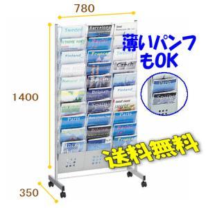 パンフレットスタンド 3列 ポケット付き トヨダプロダクツ PS-310C H1400mm 【送料無料】|garage-murabi