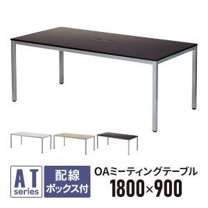 配線機能・コンセントボックス付 oaミーティングテーブル OAテーブル W1800×D900mm ATD-1890TL|garage-murabi