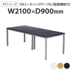 配線機能 OAミーティングテーブル 配線 機能 コンセントボックス付 OAテーブル 会議机 ATD-2190-AF2 W2100×D900 mm|garage-murabi