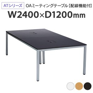 ■R.F.YAMAKAWA OAミーティングテーブル W2400 ダーク ATD-2412-AF2 ...