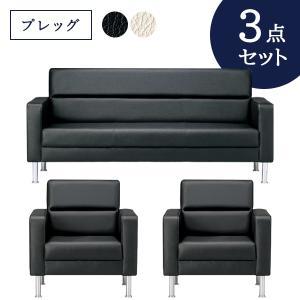 事務所応接セットプレッグ 3点セット アイボリー/ブラック ビニールレザー AICO RE-1581 RE-1583(RE-1580-SET3)|garage-murabi