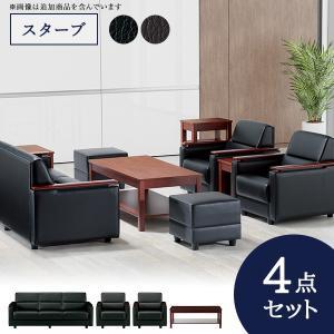 4/4テーブル在切:事務所応接 4点セット スターブ ロビーチェアとセンターテーブルセット ブラック/ダークブラウン  ビニールレザー RE-1741 RE-1713|garage-murabi